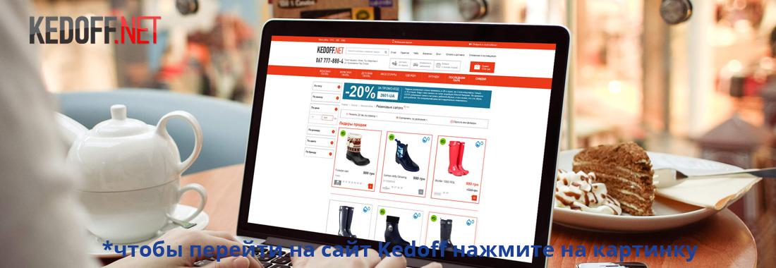 9d20778b9 Kedoff - огромный ассортимент брендовой обуви