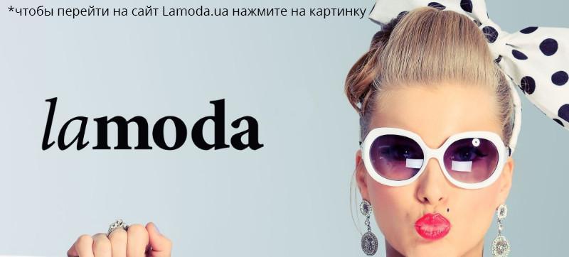 5e28b7f6f Lamoda - самый большой ассортимент в Украине