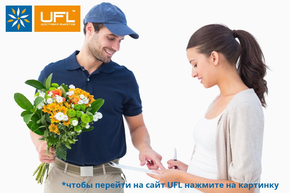 Доставка цветов ufl доставка цветов форум мелитлполь