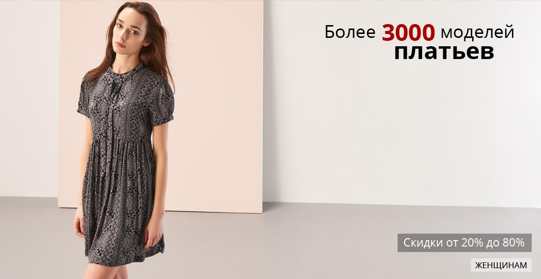 женские платья со скидкой